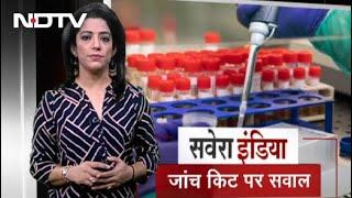 Savera India: Madhya Pradesh में Corona जांच में इस्तेमाल South Korea की Kit पर सवाल - NDTVINDIA