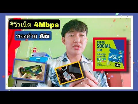 รีวิว-เน็ต-4-Mbps-กับซิม-super