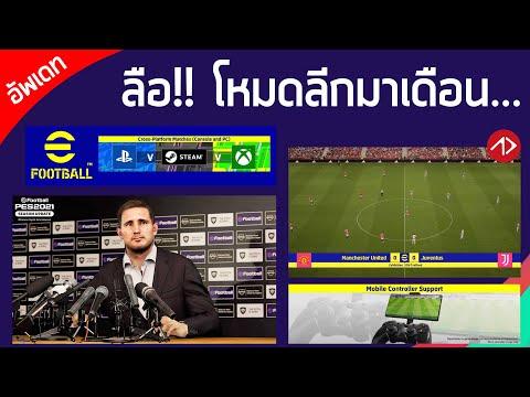 อัพเดทข่าว-eFootball-(PES2022)