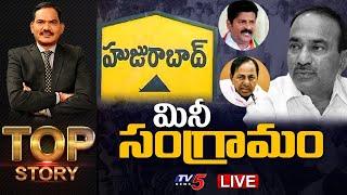 మినీ సంగ్రామం @ Huzurabad | Top Story Debate | Telangana Politics | Etala Rajendar vs TRS | TV5 News - TV5NEWSSPECIAL