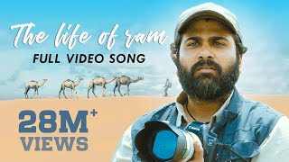 The Life Of Ram Full Video Song | Jaanu Video Songs | Sharwanand | Samantha | Govind Vasantha - DILRAJU