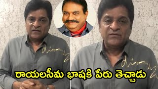 Comedian Ali Emotional Great Words On Actor Jaya Prakash Reddy | Jayaprakash Reddy No More - RAJSHRITELUGU