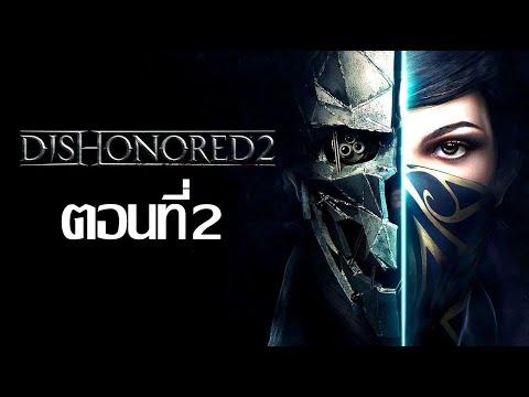 Dishonored-2-ตอนที่-2