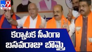 Karnataka Politics: Basavaraj Bommai to take oath as CM on Wednesday - TV9 - TV9
