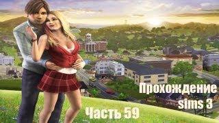 Sims 3 с Касяком. Часть 59