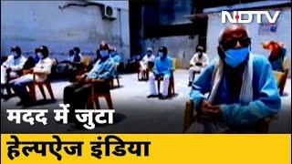 बुजुर्गों की मदद में जुटा Helpage India - NDTVINDIA