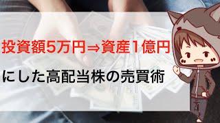 投資 五万『投資額5万円⇒資産1億円にした高配当株の売買術がすごい』などなど