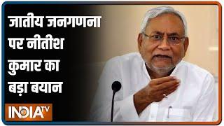 जातीय जनगणना पर नीतीश कुमार का बड़ा बयान, कहा जातीय जनगणना देश के हित में - INDIATV