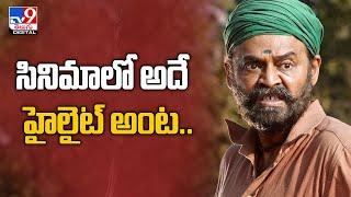 Venkatesh Narappa : తెలుగు నేటివిటీకి తగ్గట్లుగా రానున్న నారప్ప మూవీ - TV9 - TV9