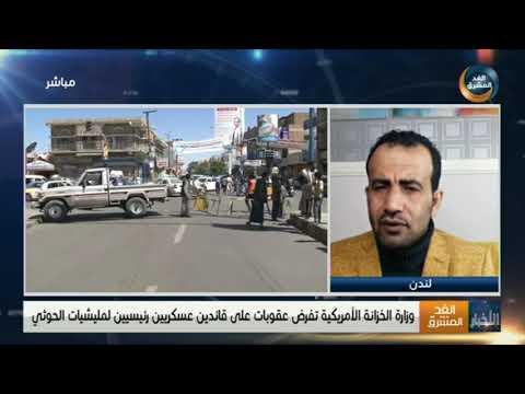 نشرة أخبار السابعة مساءً | القوات الحكومية والقبائل تحبط هجمات جديدة لمليشيا الحوثي في مأرب (3 مارس)