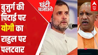 Ghaziabad viral video: CM Yogi hits back at Rahul Gandhi, says, You have never spoken truth - ABPNEWSTV