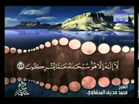 10 - ( الجزء العاشر) القران الكريم بصوت الشيخ المنشاوى