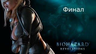 Resident Evil Revelations Прохождение Эпизод 12 Откровения Босс Морган Финал PC, XBOX360, PS3