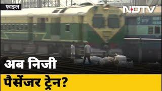 यात्री Train के लिए निजी कंपनियां - NDTVINDIA