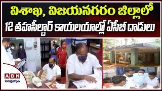 ACB Officials Sudden Raids In Tahsildar Offices In Visakha And Vijayanagaram | ABN Telugu - ABNTELUGUTV