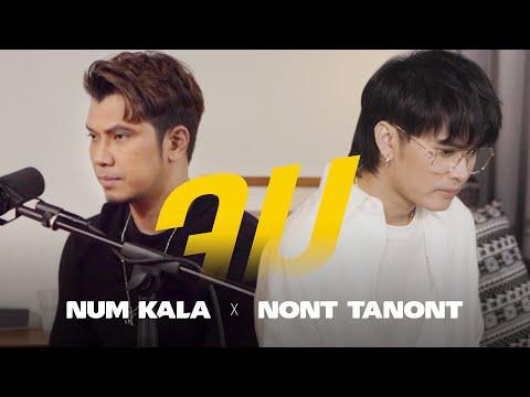 จม---NUM-KALA-x-NONT-TANONT「Li