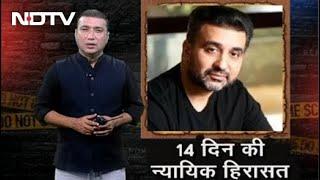 Crime Report India: 14 दिन की न्यायिक हिरासत में Raj Kundra, जमानत पर कल सुनवाई - NDTVINDIA