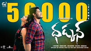 Dhadkan - Telugu Short Film | Chinna Maddhala I Vishal Raj I Venusree Alahari I Shade Studios - YOUTUBE