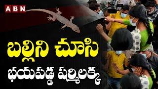 బల్లిని చూసి భయపడ్డ షర్మిలక్క | YS Sharmila Suddenly Shouted | Frightened to See the Lizard | ABN - ABNTELUGUTV