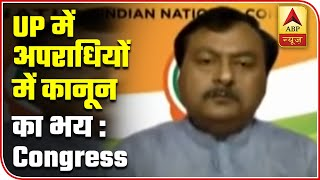 Congress: No Fear Of Law And Order Among Criminals In UP | ABP News - ABPNEWSTV