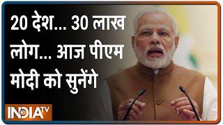 Asadha Purnima Day: PM आज देंगे Gautam Buddha का संदेश, Japan से America तक गूंजेगी Modi की आवाज़ - INDIATV