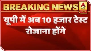 UP can conduct 10000 Covid-19 tests/day, CM Yogi pushes for more - ABPNEWSTV
