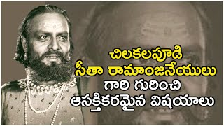 Chilakalapudi Seeta Rama Anjaneyulu Interesting Unknown Facts   Producer Prasanna Kumar  TFPC - TFPC