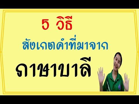 วิธึสังเกตคำภาษาบาลีในภาษาไทย