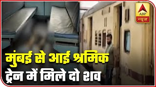 Two migrants found dead in Shramik train at UP station - ABPNEWSTV