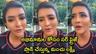 Lakshmi Manchu Planning Surprise For Her Fans On Her Birthday | Lakshmi Manchu | Rajshri Telugu - RAJSHRITELUGU