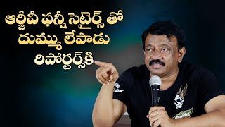 RGV Funny Satires to Reporters | Murder Telugu Movie Press Meet | IndiaGlitz Telugu - IGTELUGU