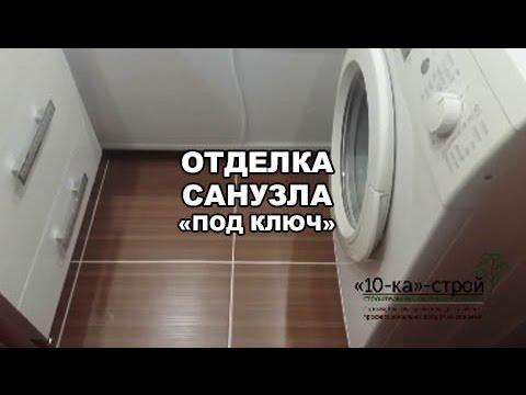 Ремонт санузлов м31 Томск