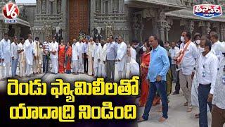 Legislative Council Protem Speaker Bhupal Reddy, MLC Bhanu Prasad Families Visits Yadadri   V6 - V6NEWSTELUGU