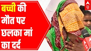 Victim girl's mother narrates heart-wrenching plot of her 9-year-old daughter's death | Delhi - ABPNEWSTV