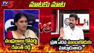 YS Sharmila vs Revanth Reddy | Revanth Reddy Strong Counter to YS Sharmila | TV5 Murthy Interview - TV5NEWSSPECIAL