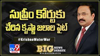 Big News Big Debate : సుప్రీం కోర్టుకు చేరిన కృష్ణా జలాల ఫైట్ - TV9 - TV9