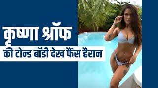 Tiger Shroff की बहन Krishna Shroff की टोन्ड बॉडी देख फैंस हुए हैरान - IANSINDIA