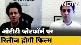 'Bhonsle' फिल्म को लेकर Manoj Bajpayee और निर्माता Sandeep Kapoor ने की NDTV के साथ ख़ास बातचीत - NDTVINDIA