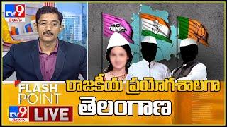 Flash Point : రాజకీయ ప్రయోగశాలగా తెలంగాణ  - Murali Krishna TV9 - TV9