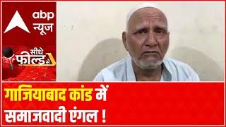 New revelation in Ghaziabad viral video case | Seedhe Field Se(16.06.2021) - ABPNEWSTV