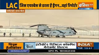 LAC के 'फॉरवर्ड बेस' से IndiaTV की Super Exclusive रिपोर्ट - INDIATV