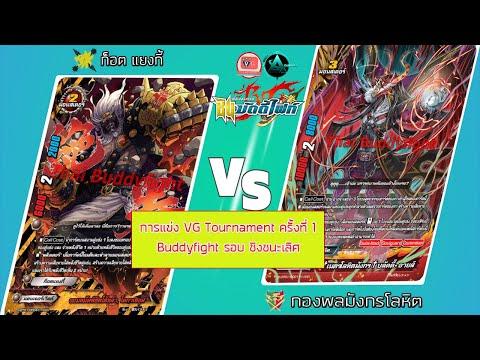 (รอบชิงชนะเลิศ)การแข่ง-VG-card