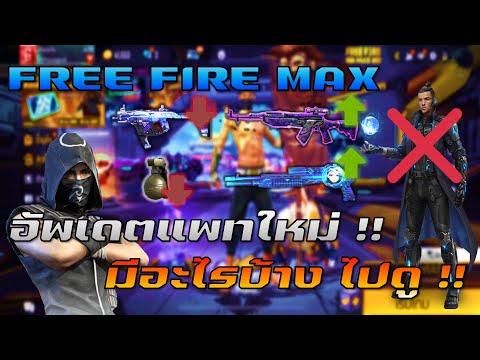 FreeFire-อัพเดตใหม่-นักเเข่งต้