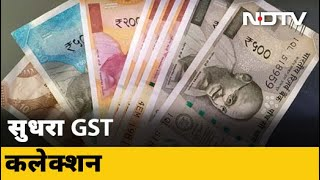 GST Collection में पिछले साल के मुकाबले 9% आई कमी - NDTVINDIA