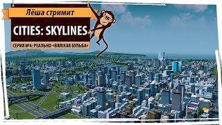 Стрим Cities: Skylines. Лёша строит город-сказку на высоком уровне сложности! Серия №4