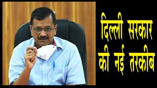 कोरोना के खिलाफ दिल्ली सरकार की नई तरकीब - IANSINDIA