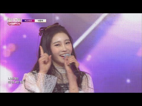 connectYoutube - Show Champion EP.255 BUSTERS - Dream On [버스터즈 - 내꿈꿔]