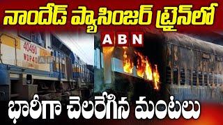 ట్రైన్ లో మంటలు..!Massive Fire Breaks Out In Nanded Passenger Train   ABN Telugu - ABNTELUGUTV