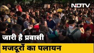 Unlock1 की घोषणा के बाद भी Mumbai में  घर जाने के लिए उमड़ी लोगों की भीड़ - NDTVINDIA