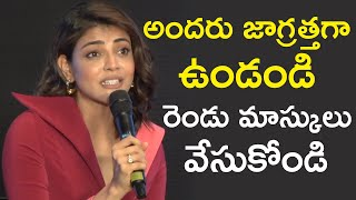 Actress Kajal Agarwal Emotional Words at SAFEZONE India's 1st Covid Contact Tracing Device A | TFPC - TFPC